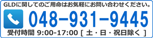 電話番号:0489319445